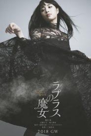 ลาปลาซ วิปลาส (Laplace's Witch)