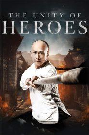 หวงเฟยหง นักเตะตีนเทวดา (The Unity Of Heroes)