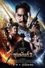 ขุนพันธ์ ภาค 2 (Khun Phan 2)