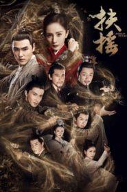 ตำนานฝูเหยา (Legend of Fuyao)