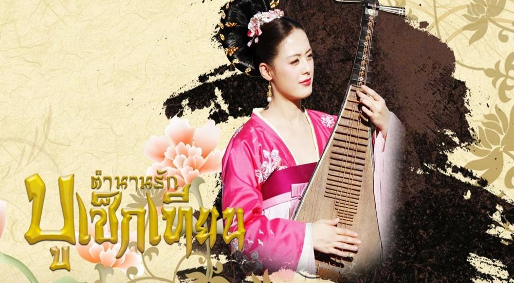 ตำนานรักบูเช็กเทียน (Dream Back to Tang Dynasty)