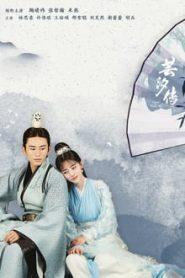 ตํานานอวิ๋นซี มเหสียอดอัจฉริยะแห่งพิษ (Legend of Yun Xi)