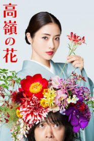 ดอกฟ้ากับนายหมาวัด (Takane no Hana)