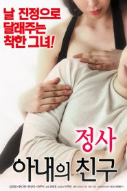 An Affair : My Wife's Friend (เกาหลี 18+)