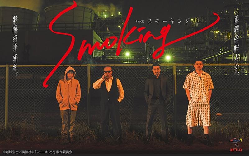 สโมคกิ้ง นักฆ่าในเงาควัน (Smoking)