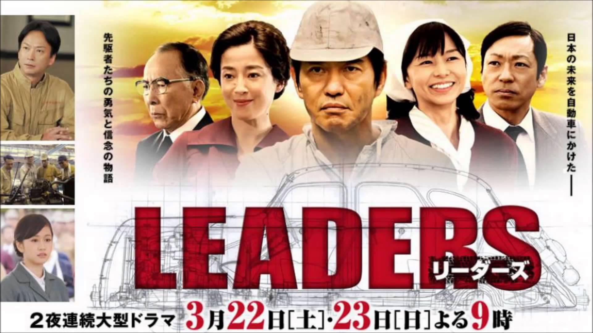 ผู้นำ หัวใจนักสู้ (Leaders)