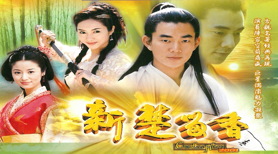ชอลิ้วเฮียง ตอน ถล่มพรรคตาข่ายฟ้า (Chor Lau Heung)