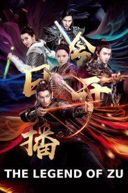 ตำนานสงครามล้างพิภพ (The Legend of Zu)