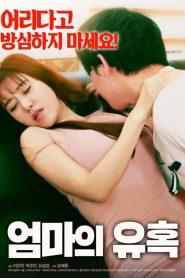 Mother's Seduction (เกาหลี 18+)