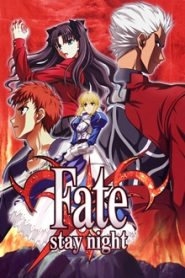 Fate Stay Night มหาสงครามจอกศักดิ์สิทธิ์