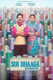 หนุ่มทอผ้าล่าฝัน (Sui Dhaaga – Made in India)