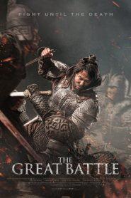 เดอะ เกรทบัสเท่น (The Great Battle)