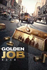 มังกรฟัดล่าทอง (Golden Job)