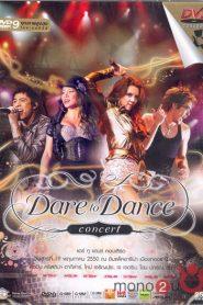 คอนเสิร์ต DARE TO DANCE