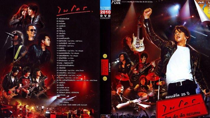 คอนเสิร์ต 25 ปี ไมโคร ร็อค เล็ก เล็ก Returns