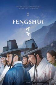 ฮวงจุ้ย..พลังแห่งผืนดินลิขิตชะตา (Feng Shui)