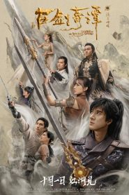 มหัศจรรย์กระบี่เจ้าพิภพ (Legend of the Ancient Sword)