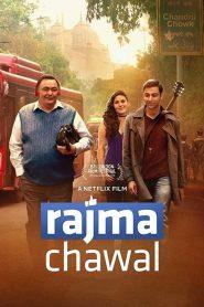 เมื่อพ่อขอเป็นเพื่อน (Rajma Chawal)
