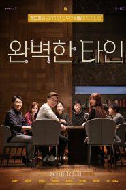 Intimate Strangers (Wanbyeokhan Tain)