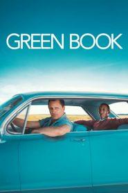 กรีนบุ๊ค (Green Book)