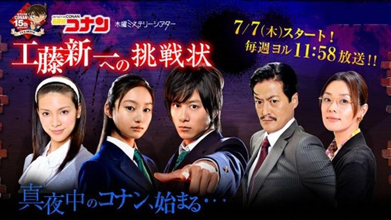 Detective Conan: Kudo Shinichi e no Chousenjou