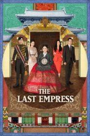 The Last Empress (จักรพรรดินีพลิกบัลลังก์)