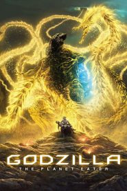 ก็อดซิลล่า จอมเขมือบโลก (Godzilla:The Planet Eater)