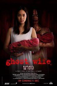 นารถ (Ghost Wife)