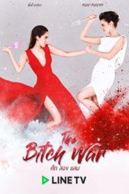 ศึกสองแสบ (The Bitch War)