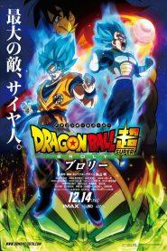 ดราก้อนบอล ซูเปอร์ โบรลี่ (Dragon Ball Super Broly)