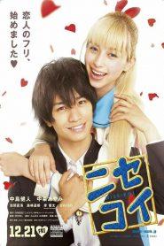 รักลวงป่วนใจ (Nisekoi: False Love)
