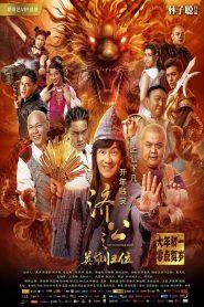 จี้กง คนบ้าหลวงจีนบ๊องส์ ภาค 1