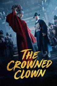 สลับร่าง ล้างบังลังก์ (The Crowned Clown)