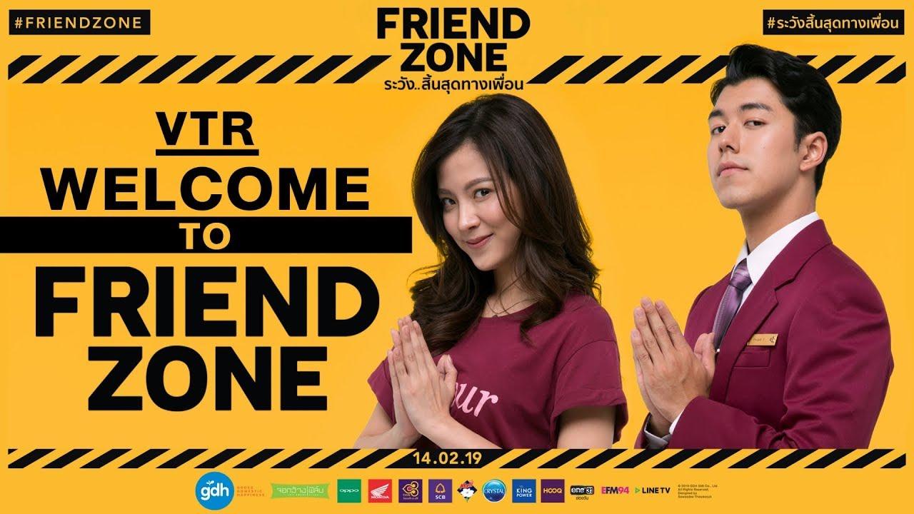 ระวัง สิ้นสุดทางเพื่อน (Friend Zone)
