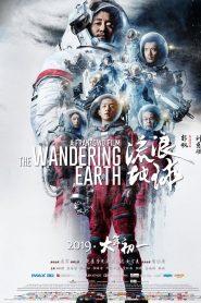 ปฏิบัติการฝ่าสุริยะ (The Wandering Earth)