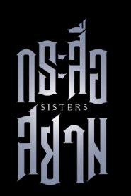 กระสือสยาม (SisterS)