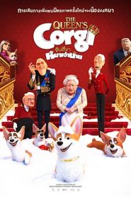 จุ้นสี่ขา หมาเจ้านาย (The Queen's Corgi)