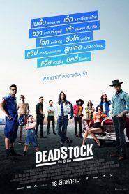รัก ปี ลึก (Deadstock)