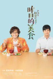 เมื่อวานกินอะไร (Kinou Nani Tabeta)