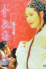 ตำนานพิศวาสดอกเหมย ตอนที่ 3 (Jin Pin Mei 3)