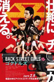 ไอดอลสุดซ่า ป๊ะป๋าสั่งลุย (Back Street Girls)