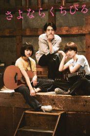 เพลงรักเราสามคน (Farewell Song)