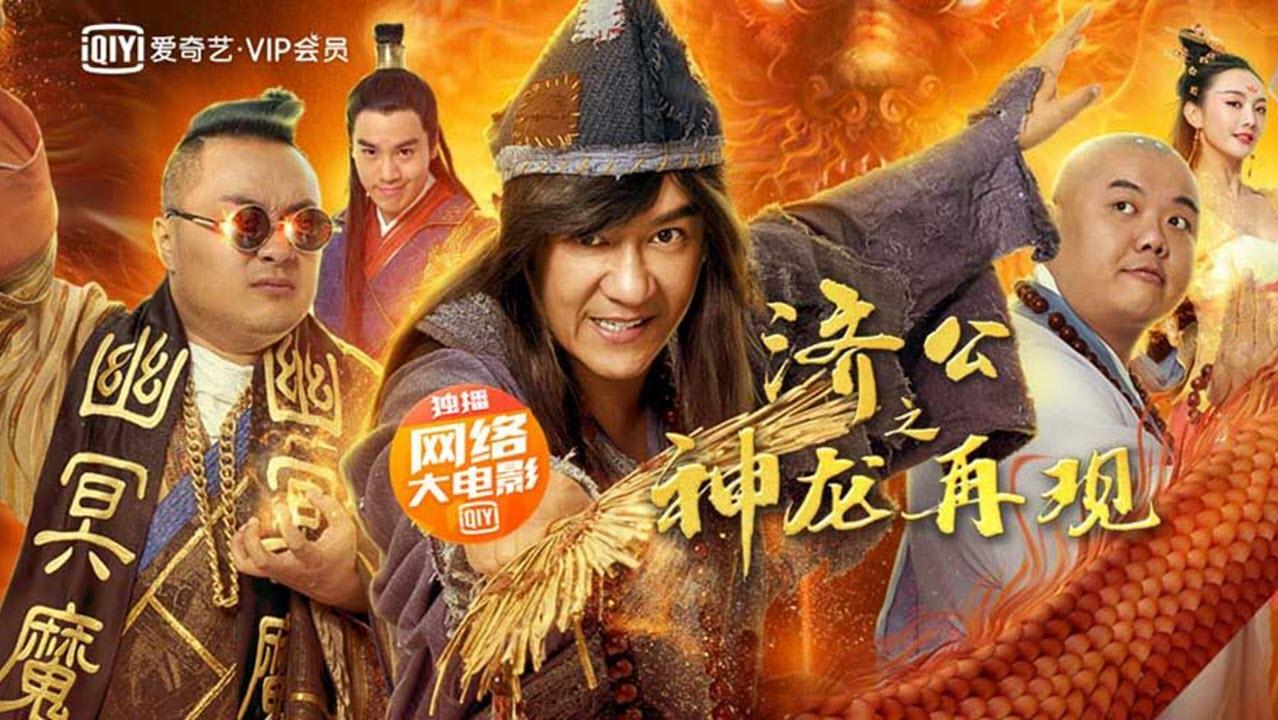 จี้กง คนบ้าหลวงจีนบ๊องส์ ภาค 2