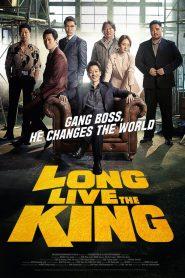 Long Live The King (롱 리브 더 킹: 목포 영웅)