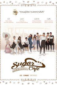 เปิดตำรับรักนายหน้าหวาน (Sugar Cafe)