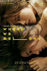 [ตัวอย่างหนัง] ที่ตรงนั้น มีฉันหรือเปล่า (Where We Belong)