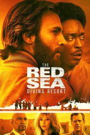 ปฏิบัติการแหวกทะเลแดง (The Red Sea Diving Resort)