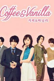 หนุ่มกาแฟกะสาววานิลลา (Coffee & Vanilla)