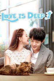 รักซึมลึก (Love is Deep)