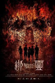 Binding Souls (綁靈)